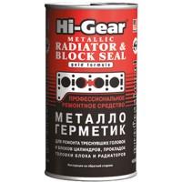 Hi-Gear HG9037 металлогерметик для сложных ремонтов системы охлаждения