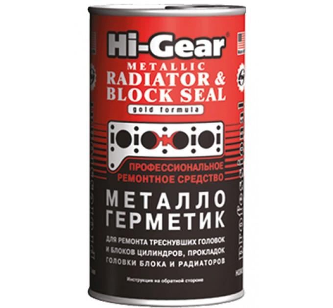 Hi-Gear HG9037 металлогерметик для сложных ремонтов системы охлаждения, цена: 220 грн.