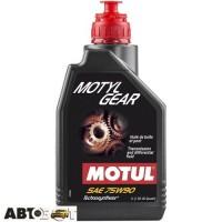 Трансмиссионное масло MOTUL Motylgear 75W-90 317001 1л
