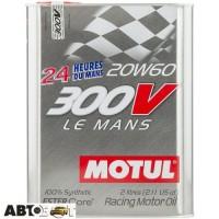 Моторное масло MOTUL 300V Le Mans 20W60 825802 2л