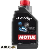 Трансмиссионное масло MOTUL Dexron IID 325901 1л