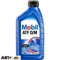 Трансмиссионное масло MOBIL ATF D/M 0.946л