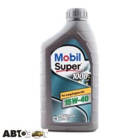 Моторное масло MOBIL Super 1000 X1 15W-40 1л
