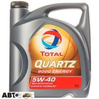 Моторное масло TOTAL Quartz 9000 Energy 5W-40 5л