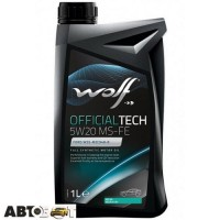 Моторное масло WOLF OFFICIALTECH 5W-20 MS-FE 1л