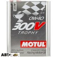 Моторное масло MOTUL 300V Trophy 0W40 825402 2л