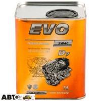 Моторное масло EVO TURBO DIESEL D7 5W-40 1л