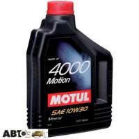 Моторное масло MOTUL 4000 Motion 10W-30 387202 2л