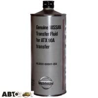 Трансмиссионное масло Nissan Transfer Fluid for ATX90A KLD22-00001-EU 1л