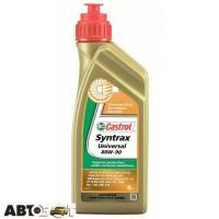 Трансмиссионное масло CASTROL SYNTRAX UNIVERSAL 80W-90 1л