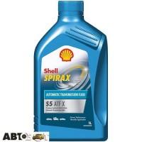 Трансмиссионное масло SHELL Spirax S5 ATF X 1л