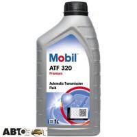 Трансмиссионное масло MOBIL ATF 320 1л
