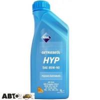 Трансмиссионное масло ARAL Getriebeoel HYP 85W-90 1л