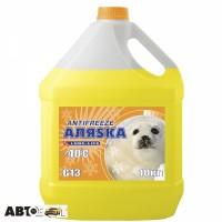 Антифриз Аляsка Long-Life G13 желтый -40C 5371 10л