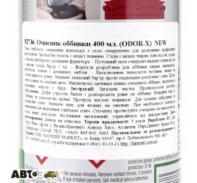 Универсальный очиститель TURTLE WAX ESSENTIAL UPHOLSTERY CLEANER AERO CS06 52998 500мл