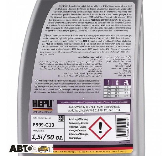 Антифриз HEPU G13 фиолетовый концентрат P999-G13 1.5л