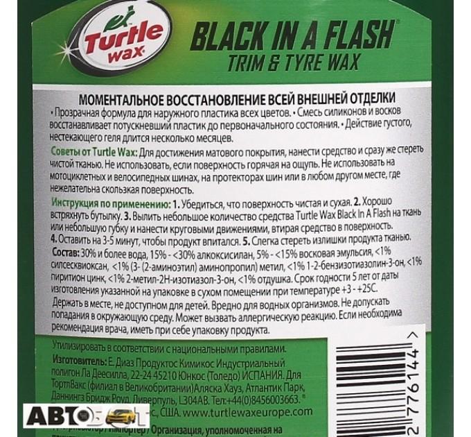 Полироль TURTLE WAX черная молния GL 52886/FG7698 300мл