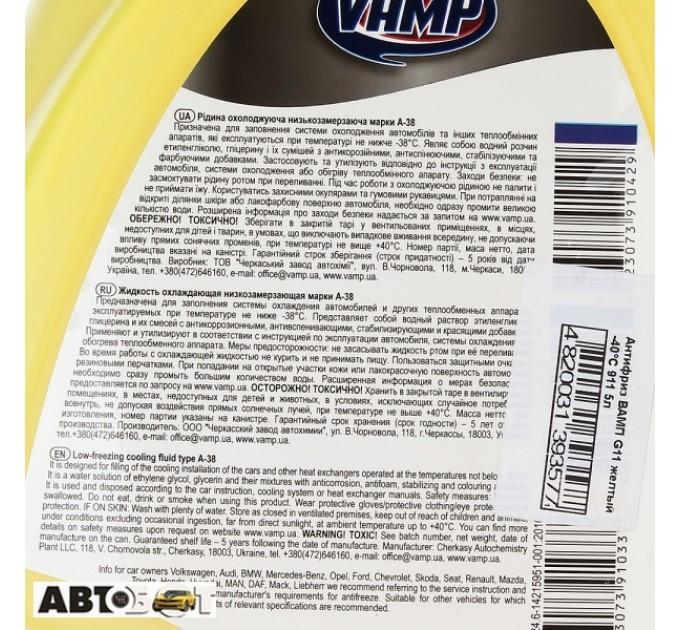 Антифриз ВАМП G11 желтый -40°C 911 5л