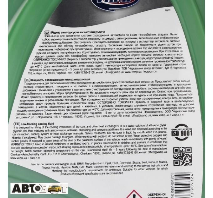 Антифриз ВАМП CT11 зеленый -30C 7695 5л