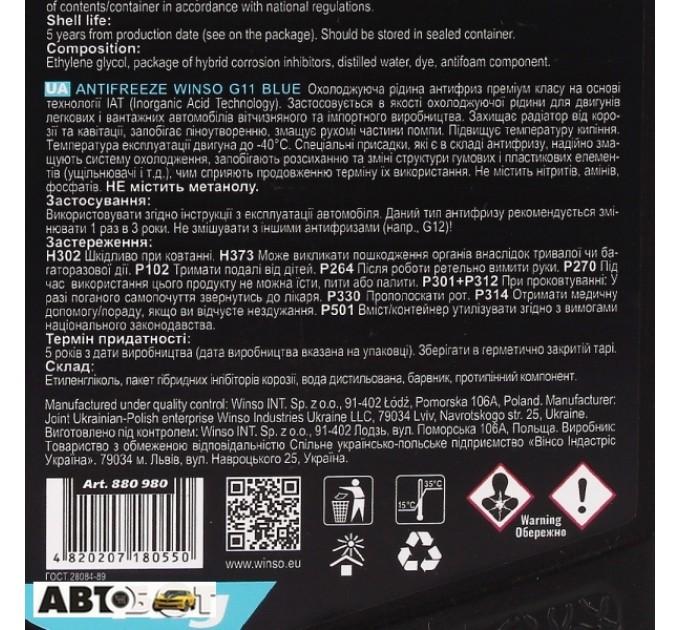 Антифриз Winso ANTIFREEZE & COOLANT WINSO BLUE G11 880980 1кг