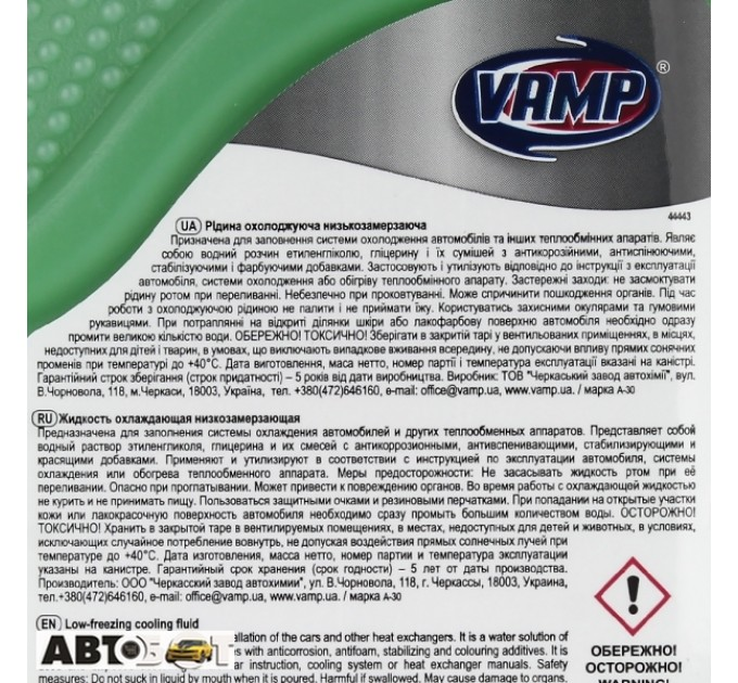 Антифриз ВАМП CT11 зеленый -30C 7699 1л
