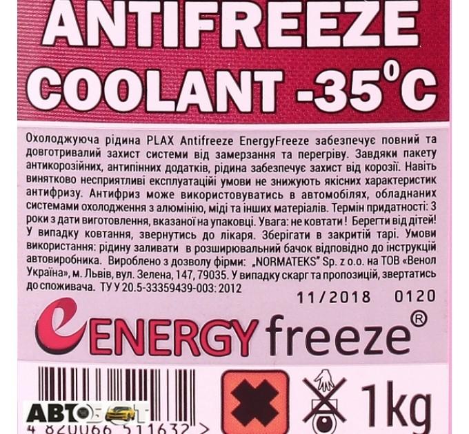 Антифриз PLAX красный -35С 1кг