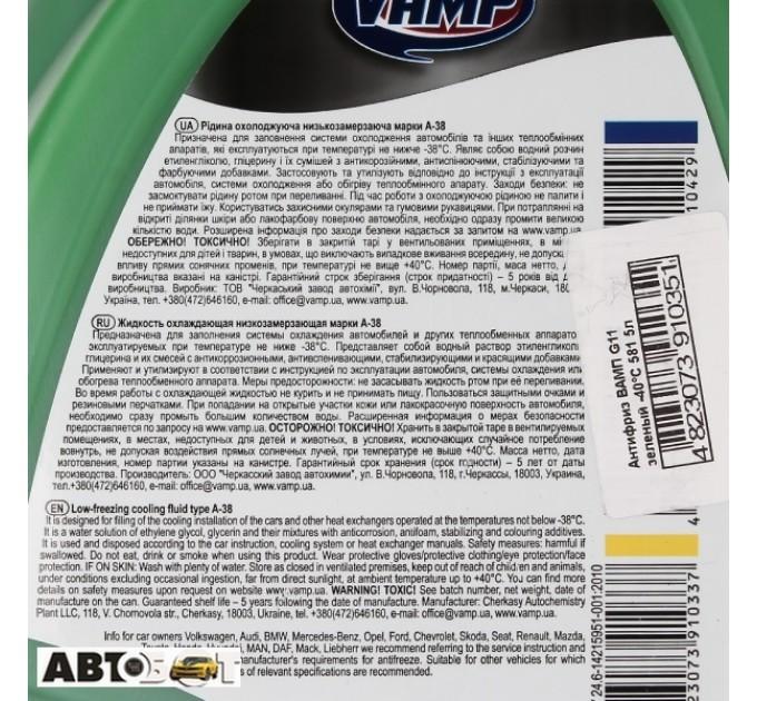 Антифриз ВАМП G11 зеленый -40°C 581 5л