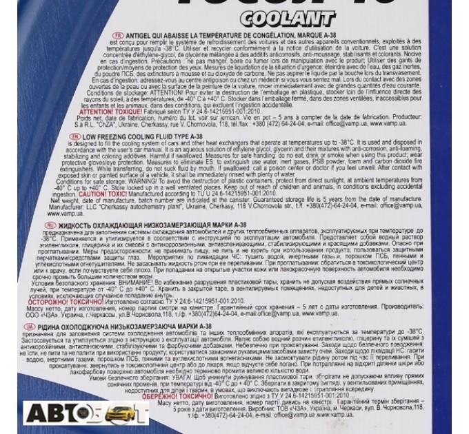 Тосол ВАМП G11 синий А-40°C 5л