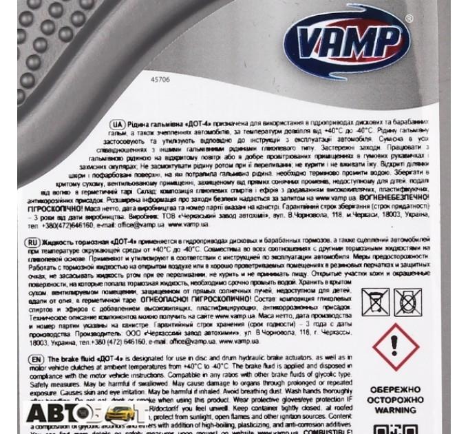 Тормозная жидкость ВАМП Рось DOT 4 3681 1л