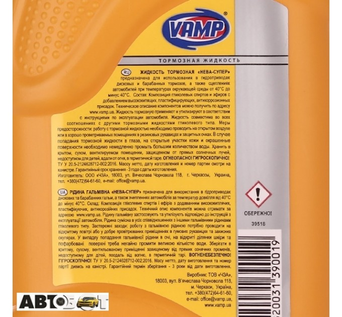 Тормозная жидкость ВАМП Нева-Супер DOT 3 3429 500мл