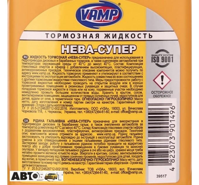 Тормозная жидкость ВАМП Нева-Супер 250мл