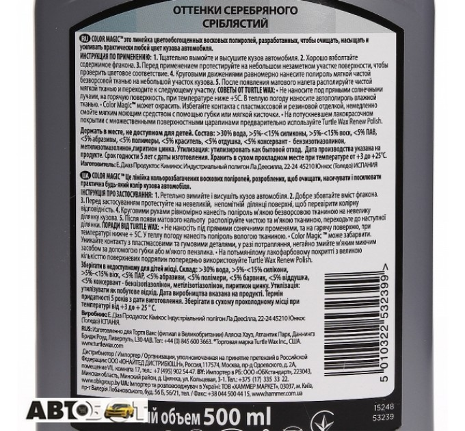 Полироль TURTLE WAX Color Magic Silver EXTRA FILL 53239 500мл