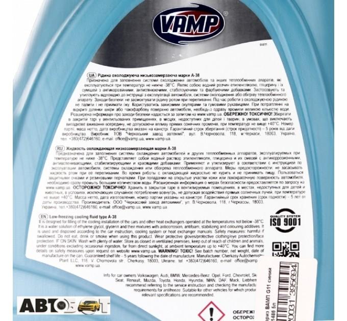 Антифриз ВАМП G11 синий -40°C 1486 5л