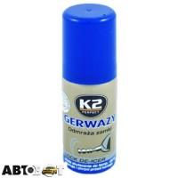 Размораживатель замков K2 Gerwazy K655 50мл