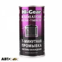 Промывка радиатора HI-GEAR HG9014 325мл