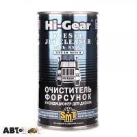 Очиститель форсунок HI-GEAR Diesel Jet Cleaner with SMT2 HG3409 325мл