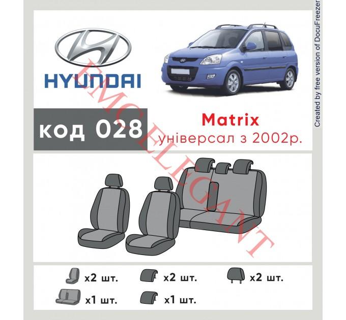 Чехлы на сиденья Hyundai Matrix с 2002 г. с автоткани Classic 2020 EMC-Elegant