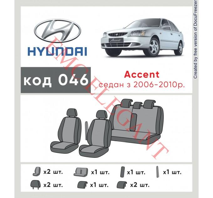 Чехлы на сиденья Hyundai Accent с 2006-10 г. с автоткани Classic 2020 EMC-Elegant