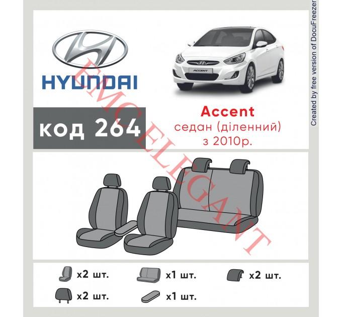 Чехлы на сиденья Hyundai Accent (раздельный) с 2010 г. с автоткани Classic 2020 EMC-Elegant