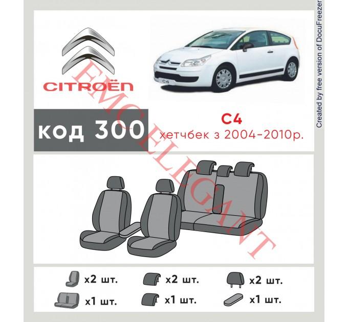 Чехлы на сиденья Citroen C 4 c 2004-2010 г. с автоткани Classic 2020 EMC-Elegant
