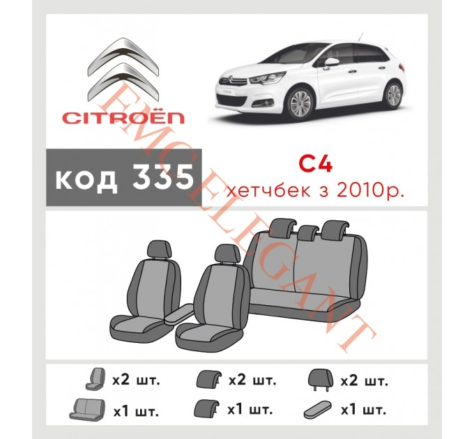 Чехлы на сиденья Citroen C 4 c 2010 г. с автоткани Classic 2020 EMC-Elegant
