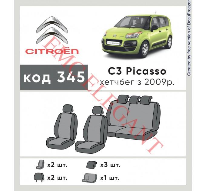 Чехлы на сиденья Citroen C 3 Picasso с 2009 г. с автоткани Classic 2020 EMC-Elegant
