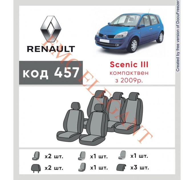 Чехлы на сиденья Renault Scenic III с 2009г. без столиков c автоткани Classic 2020 EMC-Elegant