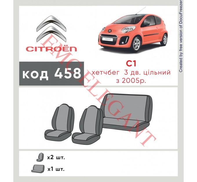 Чехлы на сиденья Citroen C 1 с 2005 г цельн. с автоткани Classic 2020 EMC-Elegant