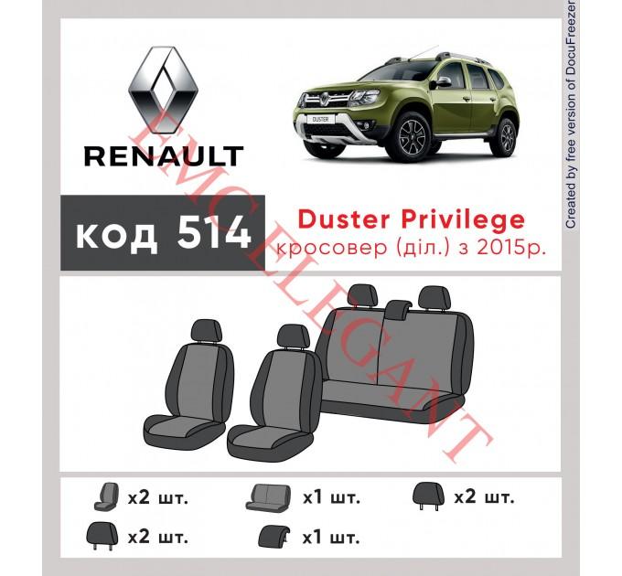 Чехлы на сиденья Renault Duster (раздельный) Privilege с 2015г. с автоткани Classic 2020 EMC-Elegant