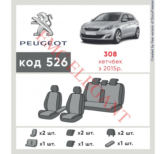 Чехлы на сиденья Peugeot 308 Hatch с 2015г. с автоткани Classic 2020 EMC-Elegant