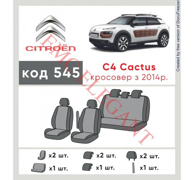Чехлы на сиденья Citroen C 4 Cactus с 2014 г. с автоткани Classic 2020 EMC-Elegant