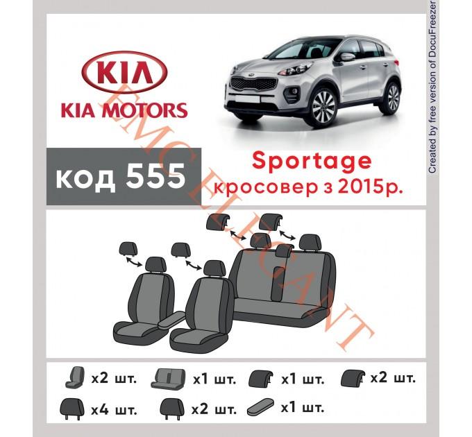 Чехлы на сиденья Kia Sportage кроссовер с 2015 г. автоткани Classic 2020 EMC-Elegant