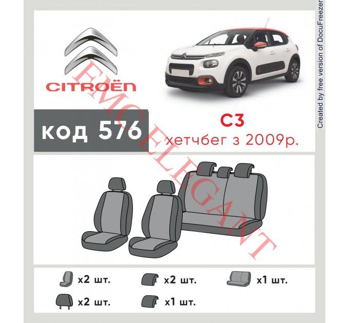 Чехлы на сиденья Citroen C 3 с 2009 г. с автоткани Classic 2020 EMC-Elegant