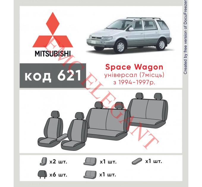Чехлы на сиденья Mitsubishi Space Wagon (7 мест) с 1994-1997 г. с автоткани Classic 2020 EMC-Elegant